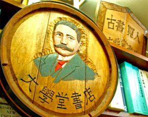 大 学 堂 書 店(本郷三丁目店)