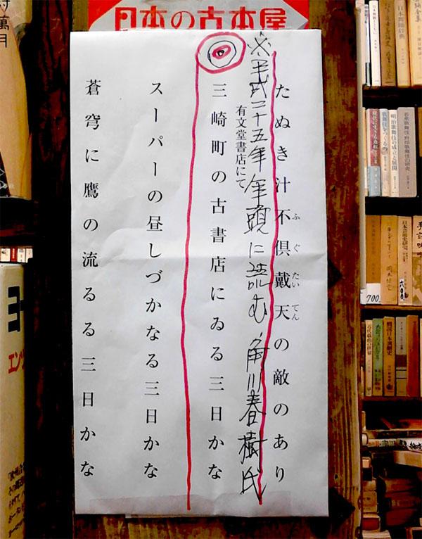 有文堂書店にて 三 崎 町 の 古 書 店 に ゐ る 三 日 か な(角川春樹)