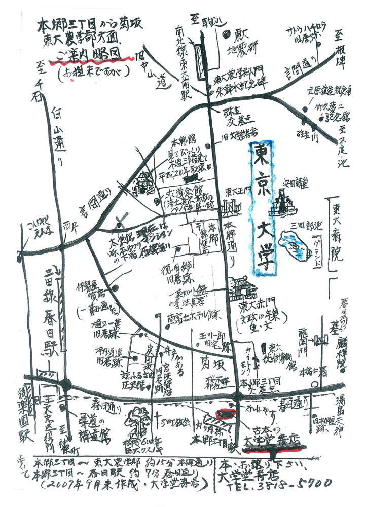 大学堂書店・横川泰一さんの描いた本郷名所図