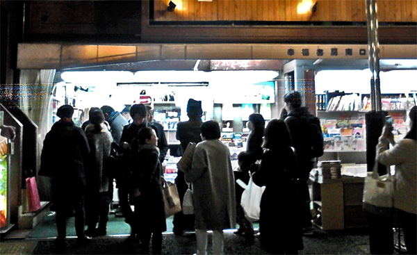 代々木上原駅前の幸福書房閉店の晩。