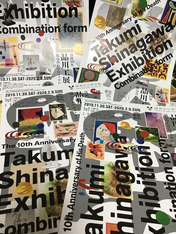 練馬区立美術館 2019年11月30日から2020年2月9日まで観覧無料で公開予定『没後10年 品川工展 組み合わせのフォルム』チラシ。4パターンある。