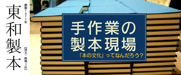 [レポート]手作業の製本現場 ─ 東和製本株式会社(埼玉・南鳩ヶ谷)