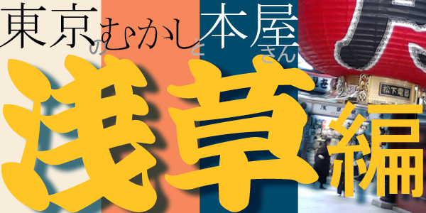 東京のむかしと本屋さん浅草編